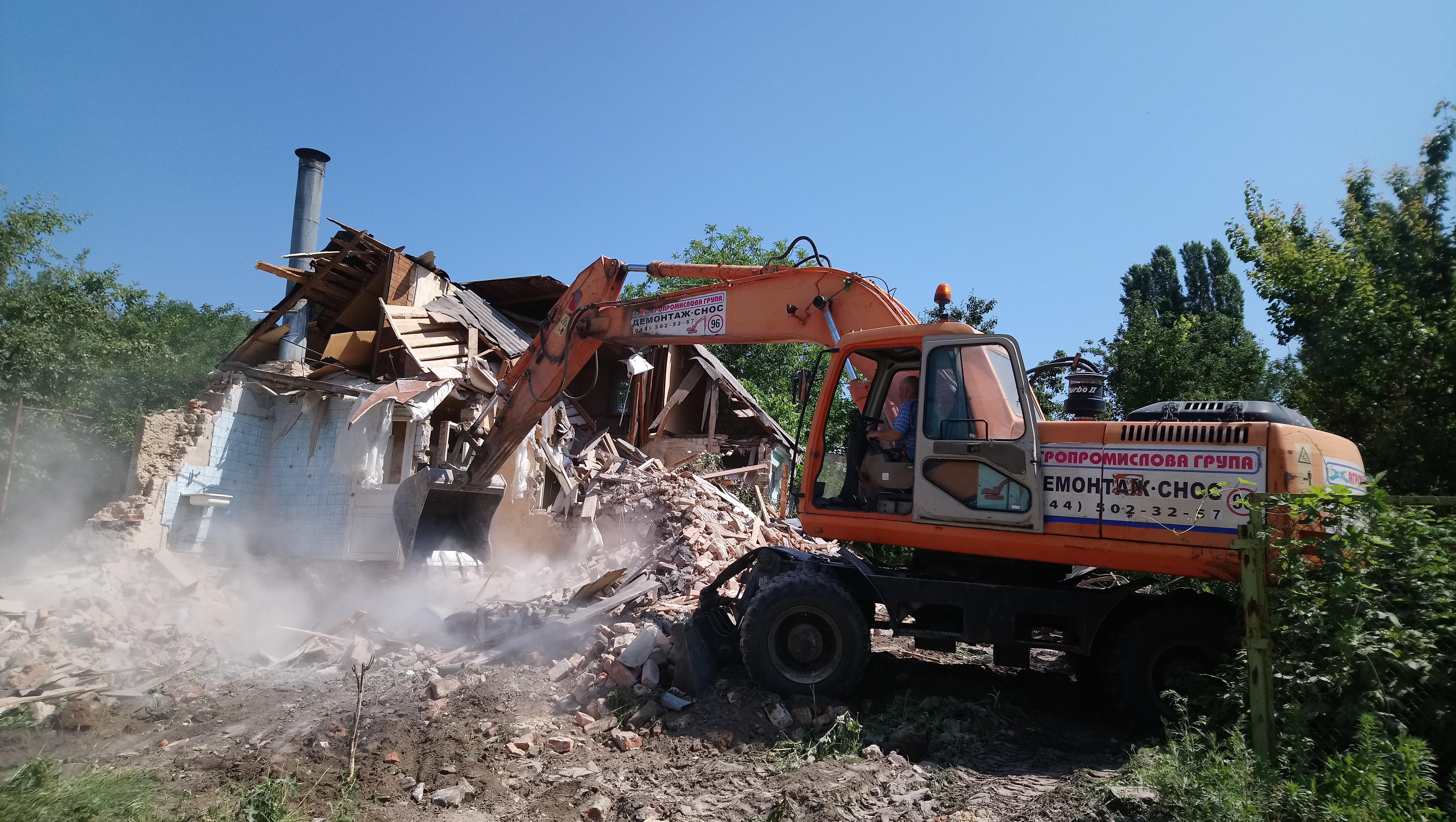 Знесення будинків
